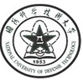 国防科学技术大学